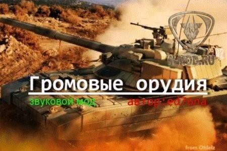 скачать мод на озвучку World Of Tanks - фото 6