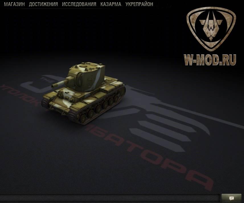 скачать моды на танки от джова - фото 5