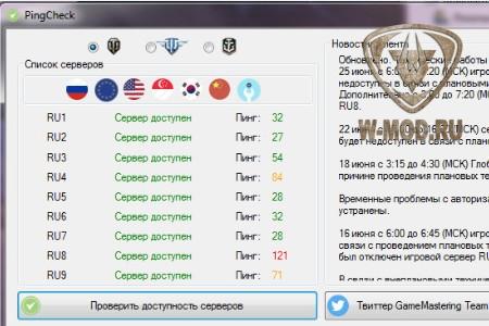 Проверка серверов World of Tanks программой PingCheck