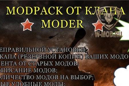 Логотип сборки Moder