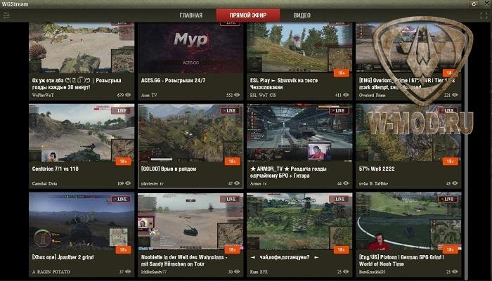 Доступные видео в WG Stream