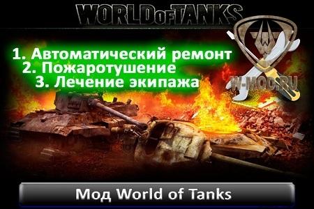 Лого мода по ремонту танка