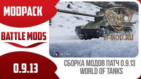http://wot-all.ru/images/sborki-modov/0.9.16/battle-mods-0913.jpg
