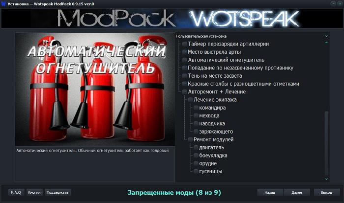 Скриншот установщика
