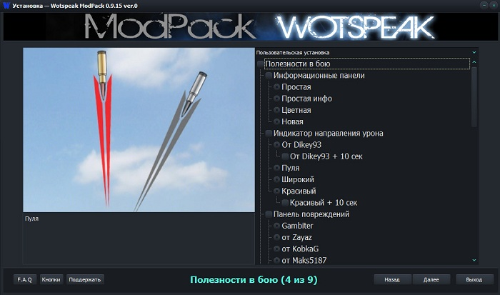 mod pack wot speak