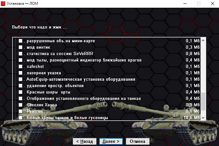 Lom packk© | читы и моды для world of tanks 1. 0. 2. 1.