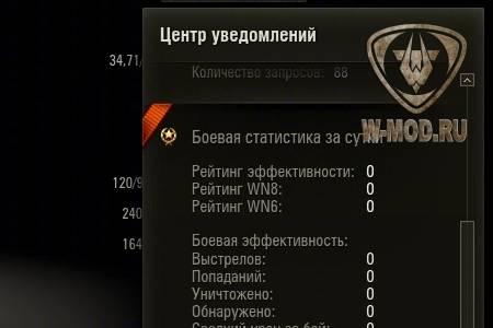 моды для world of tanks от d mod