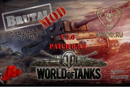 скачать d mod для world of tanks