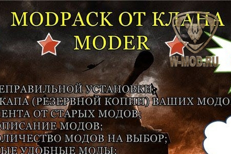 Сборка модов от Moder для World of Tanks 1.12.1.2 *