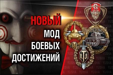 Мод RTAN с показом медалей для WoT 1.12.1.2