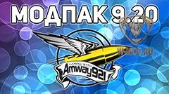 Модпак от Amway921 для WoT 1.12.1.2