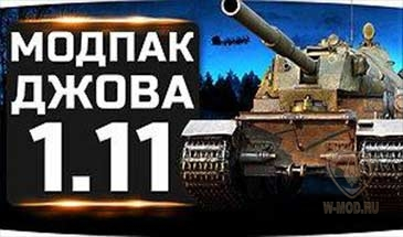 Модпак от Jove официальный сайт для World of Tanks 1.12.1.2